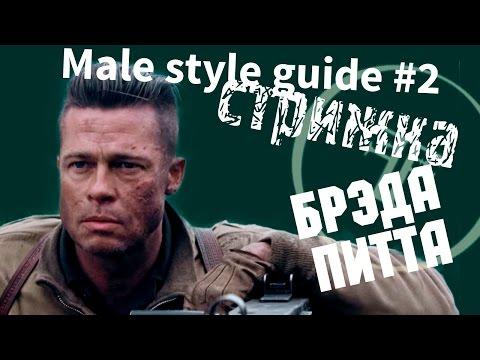 Male style guide — #2 Прическа, как у Бреда Питта (Undercut) кф Fury «Hairstyle, like Brad Pitt»
