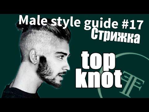 Male Style Guide №17 Мужская стрижка — Top knot (Хохолок, хвост, топкнот)