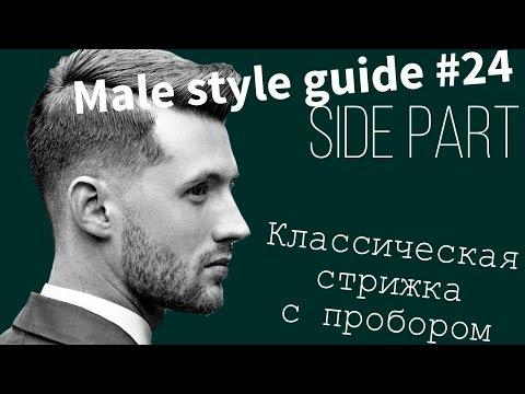 Part Side hairstyle стрижка с пробором( как подобрать стрижку) №24