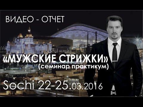 мужские стрижки step 1 Сочи, 22-25 марта Юрий Жданов