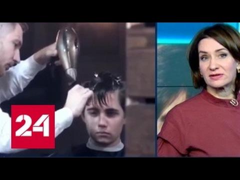 Москвичка обнаружила в детском салоне стрижку «Гитлерюгенд»