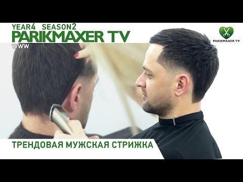 Трендовая мужская стрижка 2017 — Парикмахер тв.