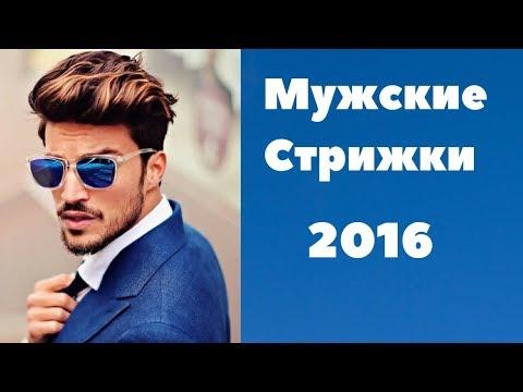 Мужские  стрижки  2015 2016