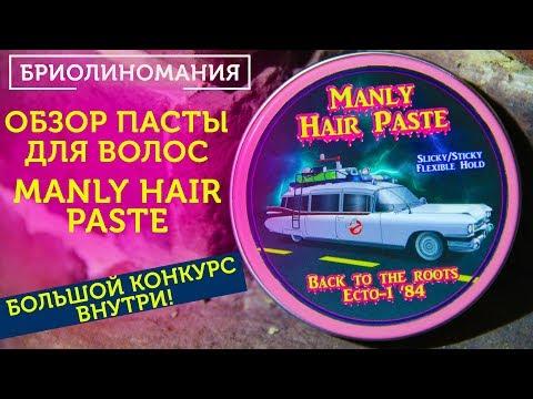 Обзор пасты для волос Manly Hair Paste | Мужские прически | Как уложить волосы дома