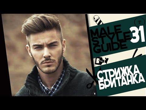 Male style guide #31 — Мужские стрижки (Британка)