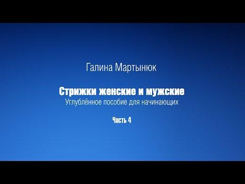 Галина Мартынюк — Стрижки женские и мужские (4)