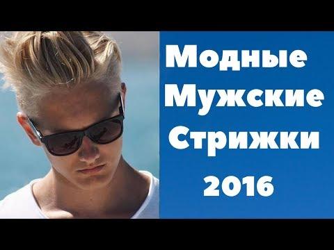 Мужские стрижки —  2015- 2016