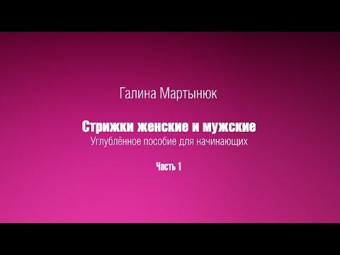 Галина Мартынюк — Стрижки женские и мужские (1)