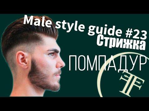 Male style guide №23 стрижка — Помпадур (Pompadour haircut)