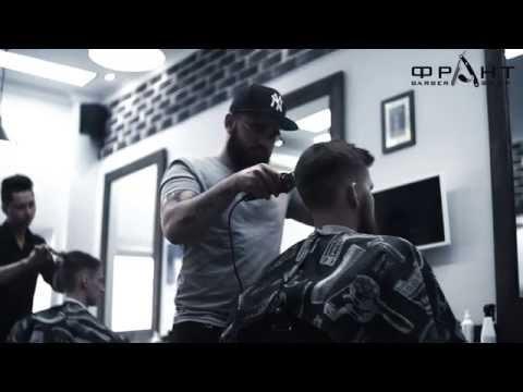Barbershop Франт — Мужская стрижка + моделирование бороды