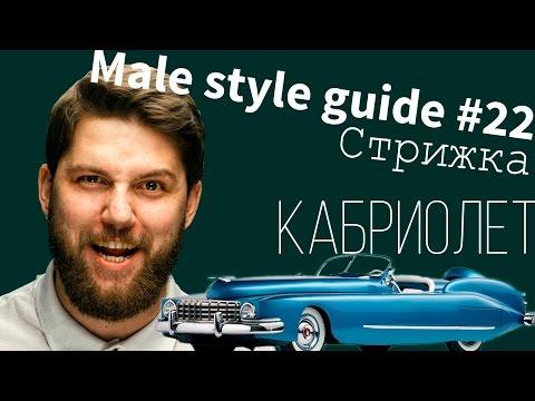 Male style guide #22 стрижка Кабриолет (Johnny Deep — black mesa haircut)