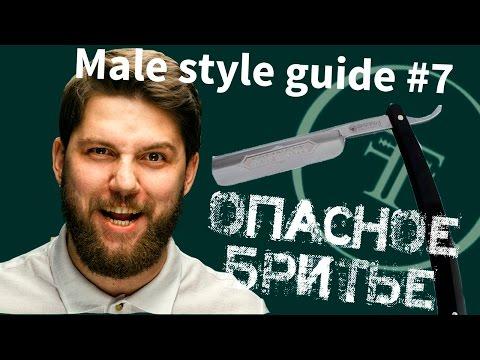Male style guide — #7 Как брить опаской,(классическое бритье с пеной)