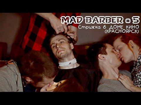 Mad Barber #5 Стрижка в кинотеатре