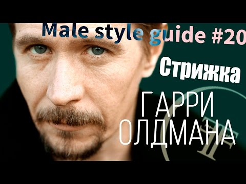 Male Style Guide №20 Стрижка — Гари Олдман (Gary Oldman haircut)