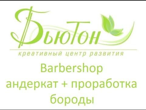 Бьютон — Мужская стрижка Barbershop андеркат + проработка бороды г.Краматорск