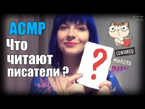 АСМР ASMR 11 любимых книг 💖📚 My favorite books Шепот Тэппинг Whisper Tapping