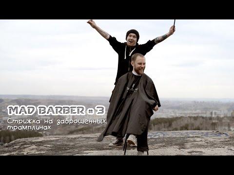 Mad Barber #3 Стрижка на Николаевской сопке