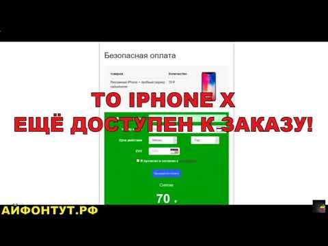 Мега акция! Как купить Apple iphone X за 70 р.!