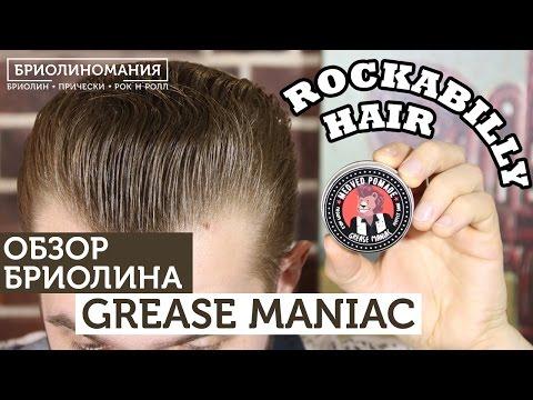 Обзор бриолина Grease Maniac | Medved Pomade | Как уложить волосы