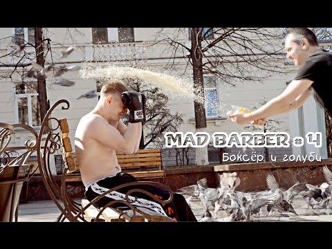 Mad Barber #4 «Боксер и голуби» или Стрижка «Там, где голуби срут и с рук едят»