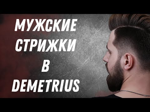 DEMETRIUS | Мужские стрижки вместе со школой концептуальной стрижки DEMETRIUS | Репортаж с обучения