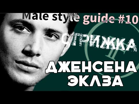Male Style Guide — (movie star) спортивная классика как у Дже́нсена Эклса 'Jensen Ackles»