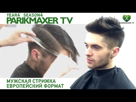 Мужская стрижка — европейский формат. Парикмахер тв.