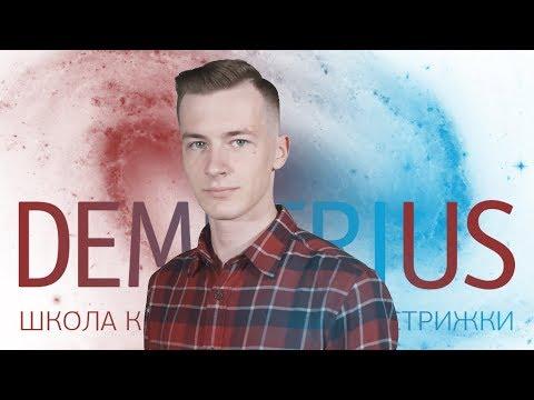 DEMETRIUS | Стрижка фейд