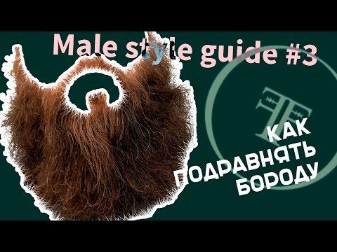 Male style guide — #3 Как подравнять Бороду в домашних условиях? (+бритье контура по тальку)