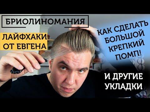 Мужские прически | Крепкая укладка | Как поставить помп и уложить волосы