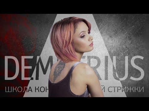 DEMETRIUS | Женская стрижка на средние волосы | Альтернативное каре