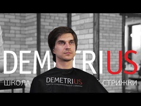DEMETRIUS | Мужская стрижка. Гранж